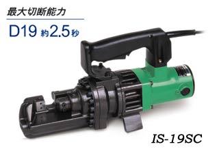 IKURA/育良精機 【代引不可】鉄筋カッター(50202) IS-19SC