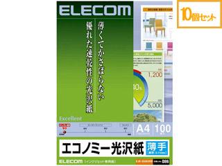 ELECOM/エレコム EJK-GUA4100 インクジェット対応エコノミー光沢紙(薄手) A4 100枚 お買い得10個セット 【法人様の大量導入向けセット!】 ★請求書、納品書、領収書等発行できます!