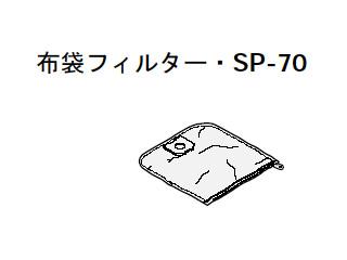 <title>買い物 HITACHI 日立 SP-70 布袋フィルター</title>