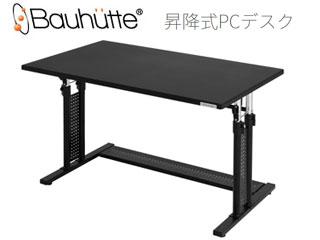 Bauhutte/バウヒュッテ BHD-1200M 上下昇降式PCデスク 【幅120cm】(ブラック) メーカー直送品のため【単品購入のみ】【クレジット決済のみ】 【北海道・沖縄・離島不可】【日時指定不可】商品になります。