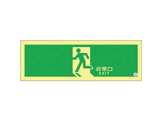 J.G.C./日本緑十字社 高輝度蓄光避難誘導ステッカー標識 非常口 120×360mm A級認定品 377804