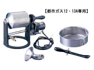 Total Kitchen Goods FLC-02 業務用サンプルロースター 電動式【都市ガス12・13A専用】