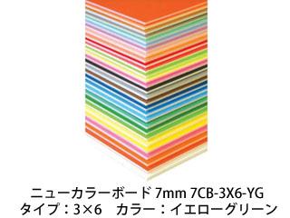 ARTE/アルテ 【代引不可】ニューカラーボード 7mm 3×6 (イエローグリーン) 7CB-3X6-YG (5枚組)