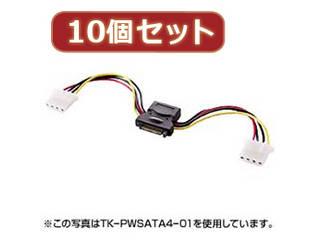 サンワサプライ 【10個セット】サンワサプライ 2股電源ケーブル(30cm) TK-PWSATA4-03X10