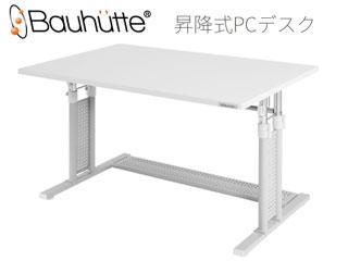 Bauhutte/バウヒュッテ 【代引不可】BHD-1200M-WH 上下昇降式PCデスク 【幅120cm】(ホワイト)