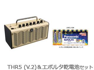YAMAHA/ヤマハ スタイリッシュなオフ・ステージ用のギターアンプ THR5 (V.2) &エボルタ乾電池単3形8本パックセット 【納期1~2カ月程度】【drycellset】