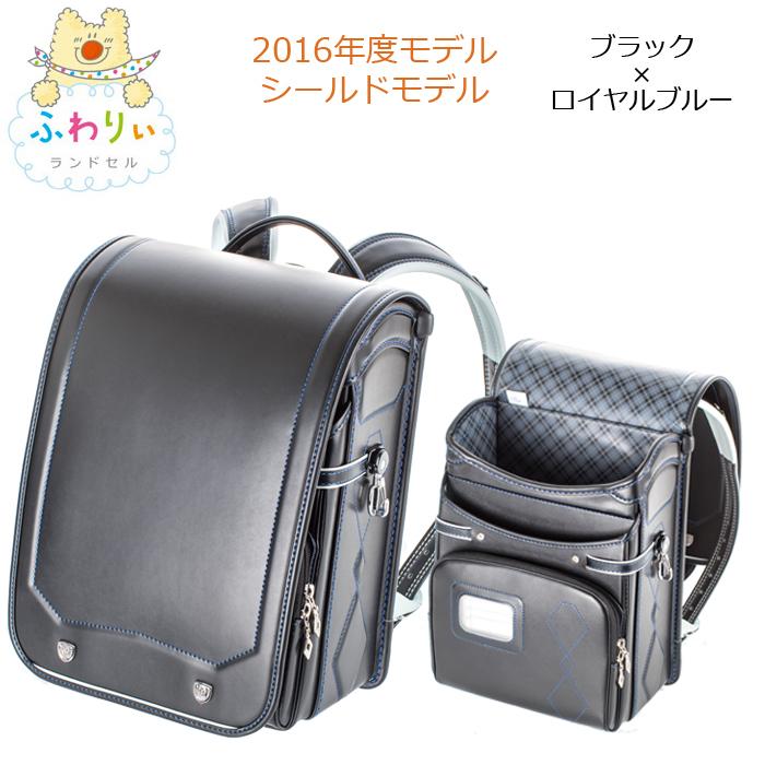 2016年度モデル KYOWA/協和 【ふわりぃランドセル】 03-03901 シールドモデル 男の子用(ブラック×ロイヤルブルーステッチ) 型落ち品