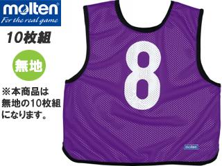 molten/モルテン GB0113-KP-NN ゲームベスト 10枚組 (蛍光紫) 【無地】