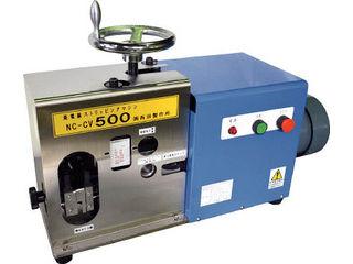 【組立・輸送等の都合で納期に1週間以上かかります】 NISHIDA/西田製作所 【代引不可】廃棄電線ストリッピング・マシン NC-CV500