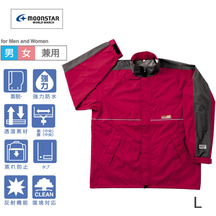 スミクラ ワールドマーチ レインジャケット 全3色 全5サイズ 防水・透湿 収納袋付き 反射テープ付き( L・ワイン)