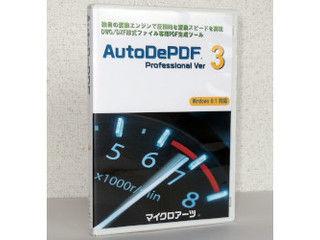 DWG/DXFデータをPDFに変換するツール マイクロアーツ AutoDePDF Professional Ver3 ADP3001
