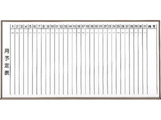 TRUSCO/トラスコ中山 【代引不可】スチール製ホワイトボード 月予定表・縦 白 900X1800 WGL-202S-W