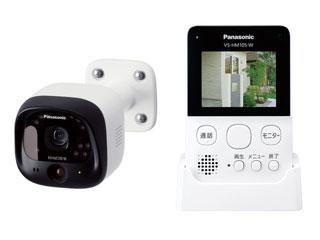 Panasonic/パナソニック VS-HC105-W モニター付き屋外カメラ (ホワイト)