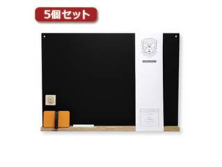 日本理化学工業 【5個セット】 日本理化学工業 すこしおおきな黒板 A3 黒 SBG-L-BKX5