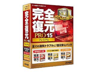 ジャングル 完全復元PRO15 Premium
