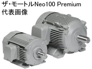 HITACHI/日立産機システム 【代引不可】TFO-LK 0.75KW 6P 200V ザ・モートルNeo100 Premium トップランナーモータ (グレー)