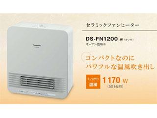 Panasonic DS-FN1200(W) セラミックファンヒーター ホワイト