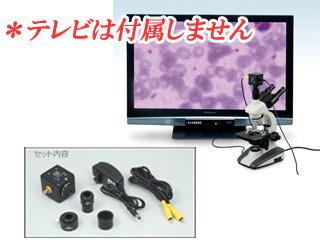 ArTec/アーテック 顕微鏡テレビスコープ 009961