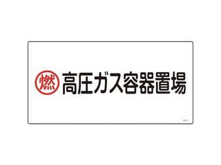 J.G.C. スーパーセール 日本緑十字社 高圧ガス標識 商品追加値下げ在庫復活 燃 高圧ガス容器置場 039208 エンビ 300×600mm