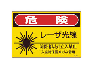 J.G.C. 日本緑十字社 SALE 公式ストア レーザ標識 危険 関係者以外立入禁止 300×450mm レーザ光線 391603