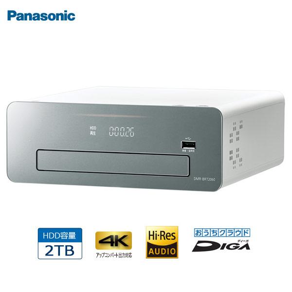 Panasonic/パナソニック DMR-BRT2060 2TB DIGA/おうちクラウドディーガ ホワイト ブルーレイディスクレコーダー 3チューナー/HDD容量2TB/無線LAN内蔵
