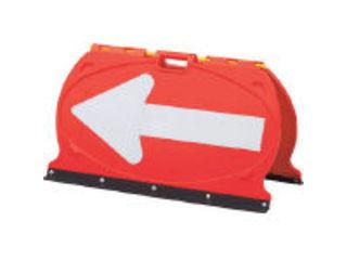 J.G.C./日本緑十字社 方向矢印板 赤/白反射矢印 500×900mm 折りたたみ式 ABS樹脂 131205