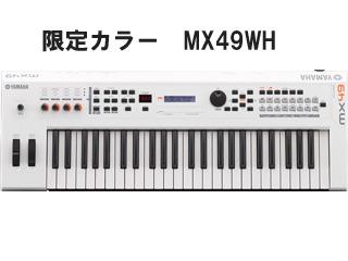 YAMAHA/ヤマハ MX49WH (ホワイト) ミュージックシンセサイザー 【49鍵盤】 【ソフトケースセット】【YMMX】