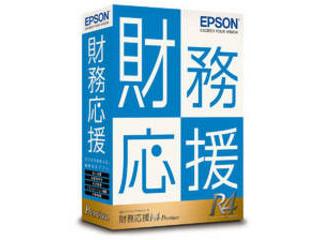 EPSON エプソン 財務応援R4 Premium 1ユーザー Ver.20.1