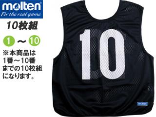 molten/モルテン GB0113-BK ゲームベスト 10枚組 (黒) 【1~10番】