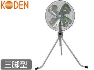 KODEN/広電 KSF5043-S 工業扇 三脚 アルミ羽根 50cm