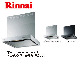 【nightsale】 Rinnai/リンナイ UX3A902R/SI  クリーンフード ノンフィルタ・スリム型 【Rタイプ・幅90cm】 (シルバーメタリック) ※本商品は【単品購入不可】です。かならず対象のビルトインガスコンロと同時にお買い求めください。