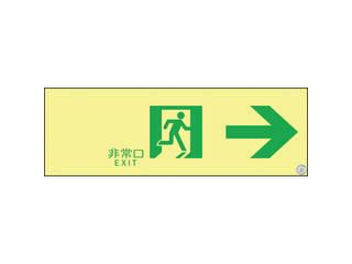 J.G.C./日本緑十字社 高輝度蓄光避難誘導ステッカー標識 非常口→ 100×300 A級認定品 377901