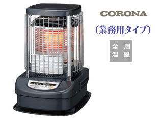 【nightsale】 【大型商品の為時間指定不可】 CORONA/コロナ GH-C12F 業務用タイプ ニューブルーバーナ 【タンク一体式】 【こちらの商品は、沖縄県の配送が出来ませんのでご了承下さいませ。】