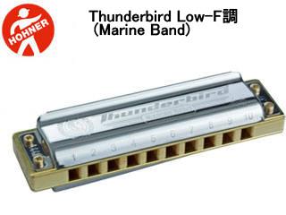 HOHNER/ホーナー Marine Band Thunderbird (Low-F調) 10穴ハーモニカ(マリンバンドサンダーバード)