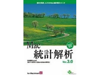 いつも使っているMac版Excelで「主成分分析」「因子分析」「クラスター分析」などの多変量解析が簡単操作で出来ます。 エスミ Mac統計解析Ver.3.0