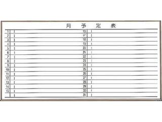 TRUSCO/トラスコ中山 【代引不可】スチール製ホワイトボード 月予定表・横ブロンズ900X1800 WGL-602S-BL