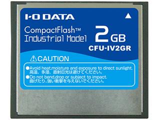 I・O DATA アイ・オー・データ コンパクトフラッシュカード(工業用モデル) 2GB CFU-IV2GR