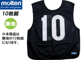 molten/モルテン GB0113-BK-NN ゲームベスト 10枚組 (黒) 【無地】