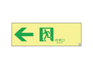 J.G.C./日本緑十字社 高輝度蓄光避難誘導ステッカー標識 非常口← 100×300 A級認定品 377902
