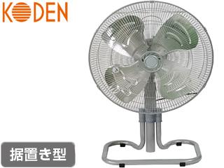 KODEN/広電 KSF5073-S 工業扇 据置 アルミ羽根 50cm