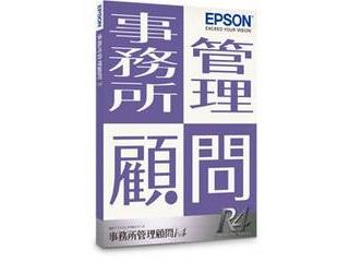 EPSON エプソン 事務所管理顧問R4 Ver.19.2 1ユーザー