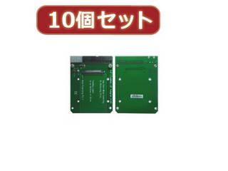 変換名人 変換名人 【10個セット】 1.8 HDD→3.5 HDD変換(固定) IDE-18A35AFX10