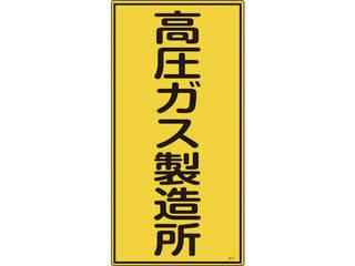 J.G.C. 即納送料無料! 日本緑十字社 高圧ガス標識 高圧ガス製造所 600×300mm 039212 エンビ 売り出し