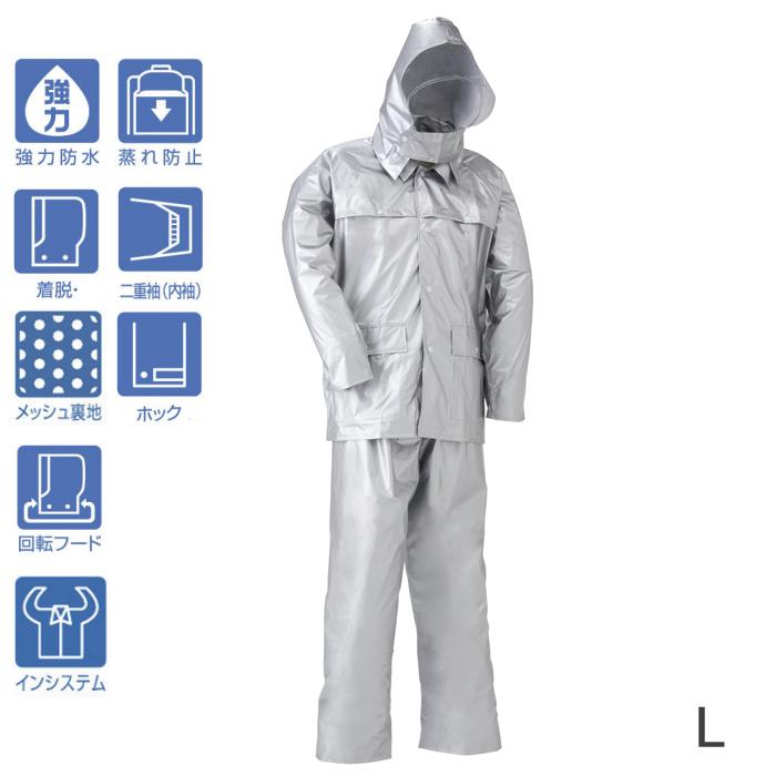 スミクラ くーるスーツ 全4サイズ 上下スーツ 防水 立体裁断 フード着脱式 (L/シルバー)