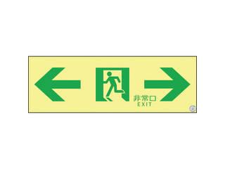 J.G.C./日本緑十字社 高輝度蓄光避難誘導ステッカー標識 非常口⇔ 100×300 A級認定品 377903