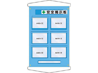 TSUKUSHI/つくし工房 【代引不可】工事管理用収納シート 屋外用 126-E