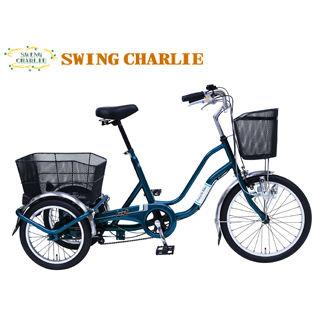 SWING CHARLIE/スイングチャーリー MG-TRW20E SWING CHARLIE 2 三輪自転車E (ティールグリーン) メーカー直送品のため【単品購入のみ】【クレジット決済のみ】 【北海道・沖縄・離島不可】【日時指定不可】商品になります。
