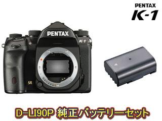 【値下げしました!】 PENTAX/ペンタックス K-1 ボディ+D-LI90Pバッテリーセット【k1set】