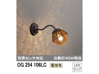 ODELIC/オーデリック 【取付には電気工事が必要です!】OG254106LC LEDポーチライト (電球色)【別売センサ対応】