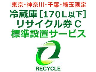 冷蔵庫・冷凍庫・ワインセラー・保冷庫・冷温庫(170L以下) リサイクル券 C